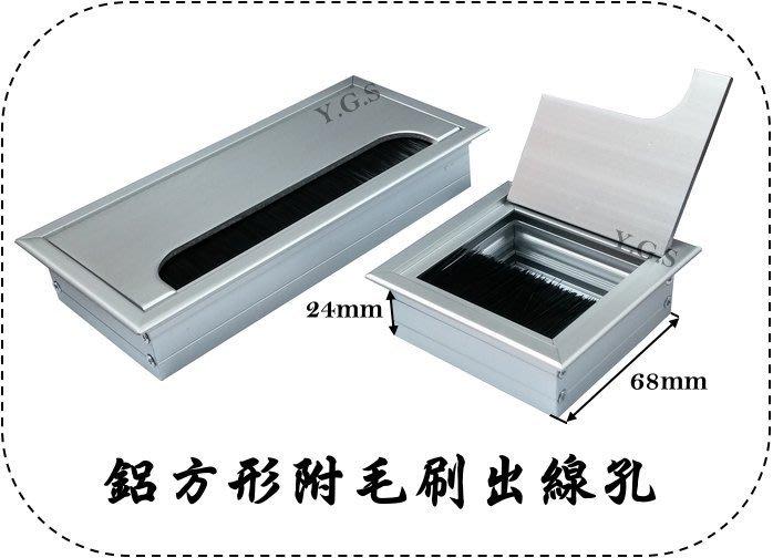 Y.G.S~家具五金系列~鋁方形附毛刷出線孔 (含稅)
