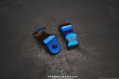 【阿鴻部品】巴風特 鍍鈦 Xmax 多功能掛勾 可單買 不銹鋼材質 Xmax300 專用