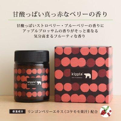 現貨『1988』KIPPIS 護膚霜 護髮蠟 莓果香氣 40g 302432 (annadonna 免沖洗 護髮霜 護膚
