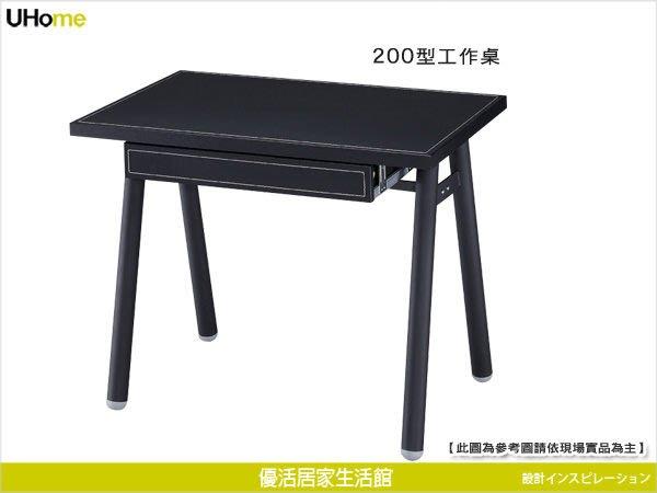 【UHO】型工作桌,簡約素雅型,免運費HY200