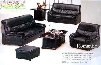 【浪漫滿屋家具】01型 透氣皮沙發【1+2+3】只要13500【免運】優惠搶購!
