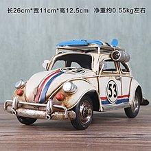 鐵皮模型汽車玩具複古做舊經典金屬工藝品擺件*Vesta 維斯塔*