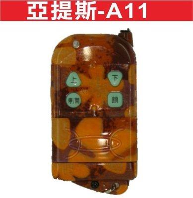 遙控器達人亞提斯-A11 內貼A11 發射器 快速捲門 電動門遙控器 各式遙控器維修 鐵捲門遙控器 拷貝