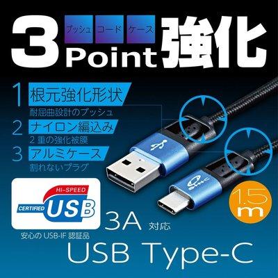 SEIWA Type-C傳輸充電線 1.5m 藍 黑 D512