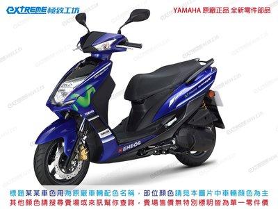 [極致工坊]YAMAHA 原廠 四代勁戰 烤漆 左 側條 踏板飾條 邊條 邊軌 車殼 單邊裝 藍車色用