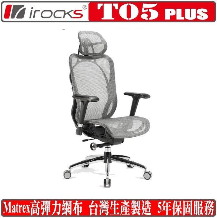[地瓜球@] 艾芮克 irocks T05 Plus 辦公椅 電競椅 電腦椅