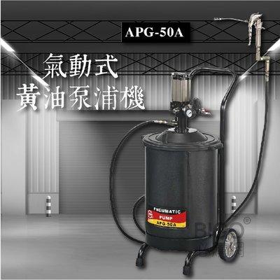 【專業工具】氣動式黃油泵浦機 APG50A 氣動機/黃油機/牛油機/氣動泵浦/氣動式/拖車式/黃油泵浦