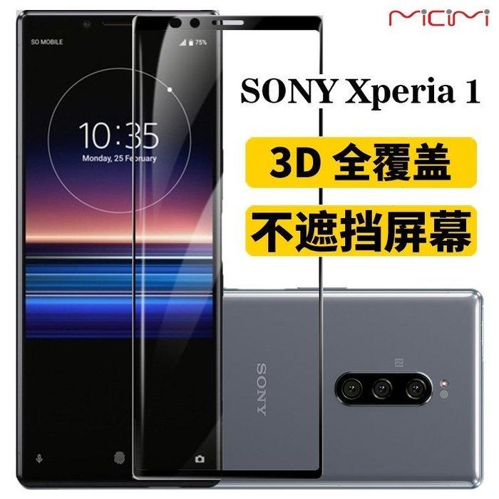 SONY 保護貼 水凝膜 mi新cimi 索尼Xperia新 1全屏覆蓋鋼化膜 SONY X1 熱彎手機貼膜J9110