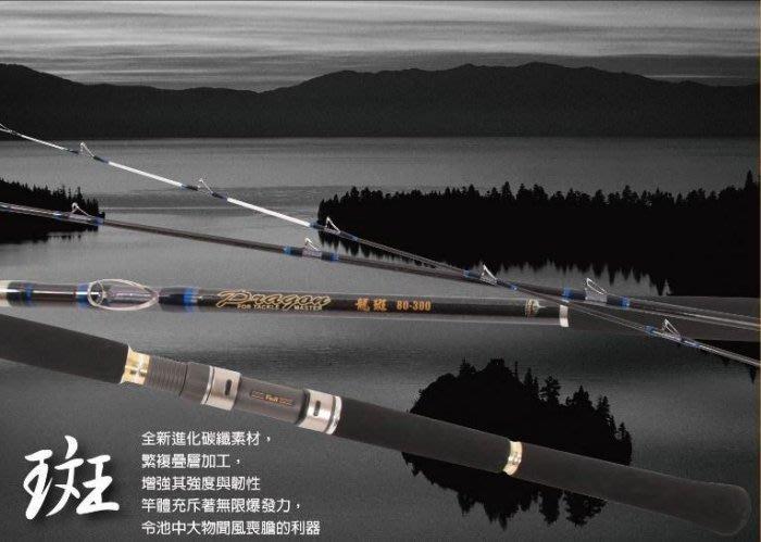 【欣の店】寸真 DRAGON 龍斑 150-330 150號 11尺  強硬 石斑競技竿