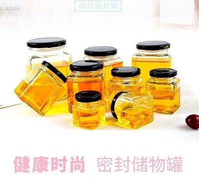 【芊宸】200ml方型玻璃瓶 調味瓶儲物罐 密封罐 含蓋批發 果醬罐 蜂蜜瓶 糖果罐 乾果瓶 泡菜罐 蜂蜜罐 方型罐