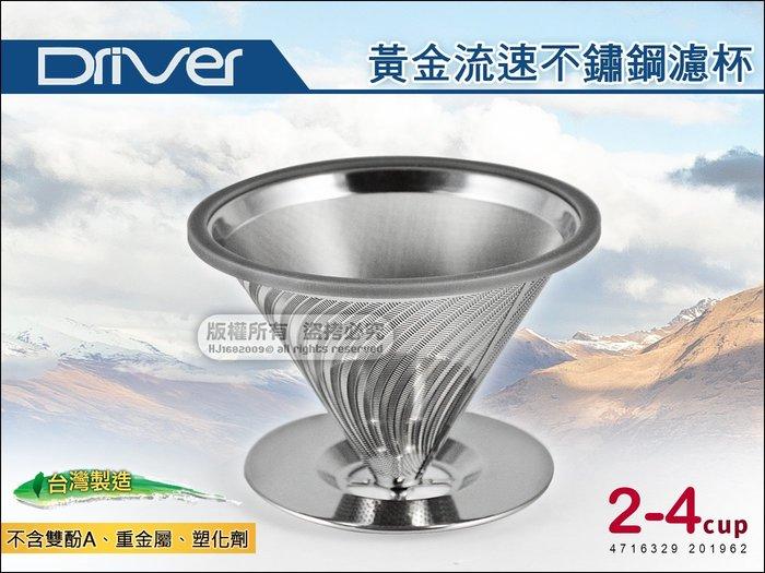 Driver 黃金流速不鏽鋼濾杯 2-4cup 20-1962 咖啡濾器 免濾紙 台灣製造