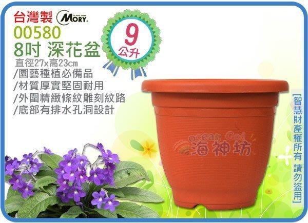 海神坊=台灣製 MORY 00580 8吋深花盆 圓型盆栽 花器 花藝 花園 園藝造景 塑膠盆9L 60入2350元免運