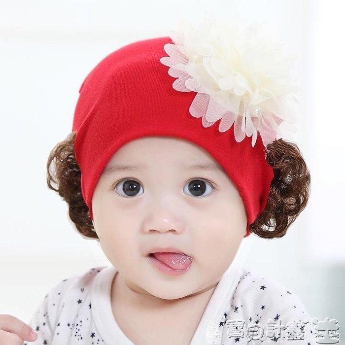 全店免運·嬰兒帽子春秋0-3-6-12個月女童公主假髪帽新生兒1-2歲女寶寶秋冬 【摩登街頭】