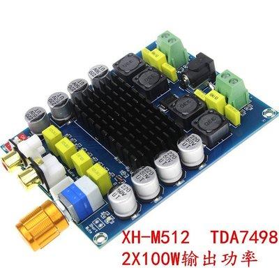 XH-M512 TDA7498大功率數字功放板 2*100W 汽車功放 鍍金升級版 w132 056 [9001066]