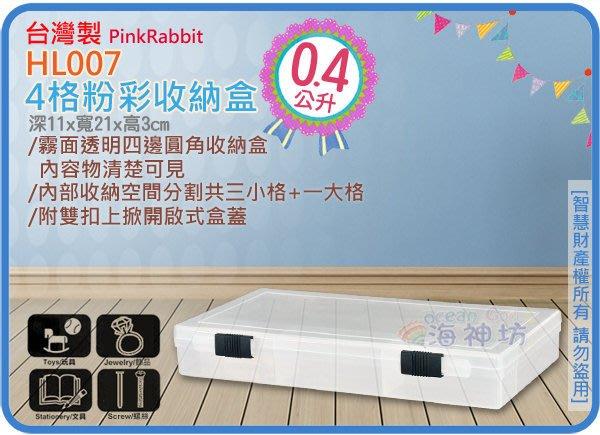 =海神坊=台灣製 PinkRabbit HL007 粉彩收納盒 4格 珠寶盒 飾品盒 半透明零件盒 0.4L 30入免運