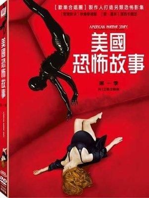 [DVD] - 美國恐怖故事 第一季 American Horror Story (3DVD) ( 得利正版 )