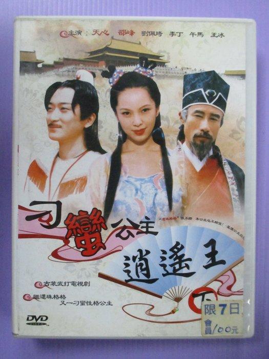 【大謙】《 刁蠻公主逍遙王 》天心.邵峰.(4碟.29集.自製封面) 台灣正版二手DVD