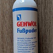 【海倫小舖】德國Gehwol  Fusspuder (Footpowder)現貨