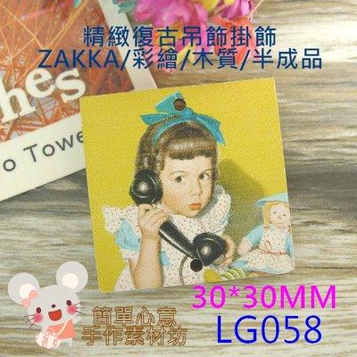 LG058【每個16元】30*30MM精緻復古文青彩繪木質掛飾(公主娃娃雙孔款)☆耳環配飾吊墜吊飾【簡單心意素材坊】