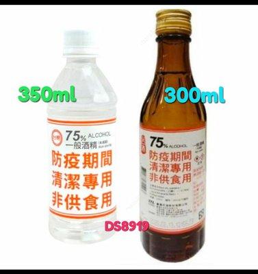 (現貨 多瓶 請先詢問)台糖 75% 防疫 酒精 350ml/瓶 符合 食用酒精標準(超取 最多10瓶 限台糖)