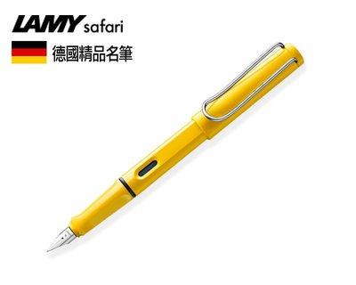 德國 LAMY Safari 狩獵系列  檸檬黃  鋼筆 有EF/F/M筆尖 9色可選 買一送三 畢業禮物
