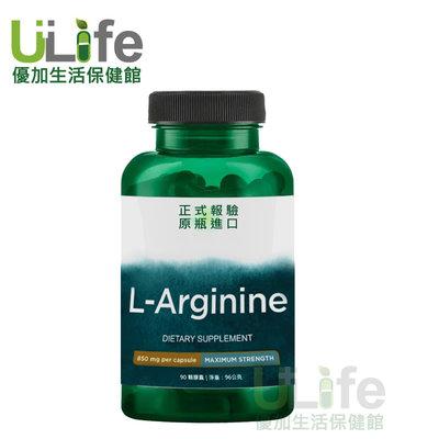 Swanson 生活保健館 現貨  L-Arginine 精胺酸 850mg /90顆 開發票公司貨