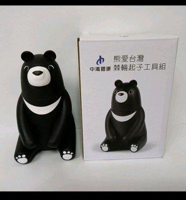 2021 中鋼50週年 股東會紀念品 熊愛台灣棘輪起子工具組