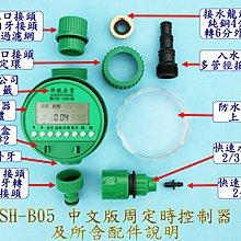 澆花套裝D-綠神SH-66D(SH-B05中文定時器) 噴霧 自動澆水 自動灑水器 自動澆花器 定時澆花器 定時灑水器