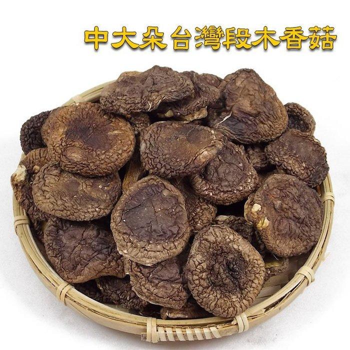~中大朵台灣段木香菇(半斤裝)~ 又稱柴菇,木頭菇,台灣產的,菇香撲鼻,煮雞湯超適宜。【豐產香菇行】