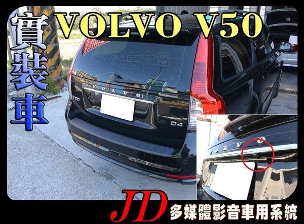 【JD 新北 桃園】VOLVO V50 富豪 PAPAGO 導航王 HD數位電視 360度環景系統 BSM盲區偵測 倒車顯影 手機鏡像。實車安裝 實裝車