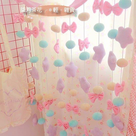 柒月茶花╭*輕。雜貨。秋詠 公主家居 粉色系少女 夢幻星星蝴蝶結立體造型門簾掛飾