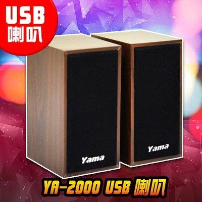 免運 穩達3c YAMA YA-200...