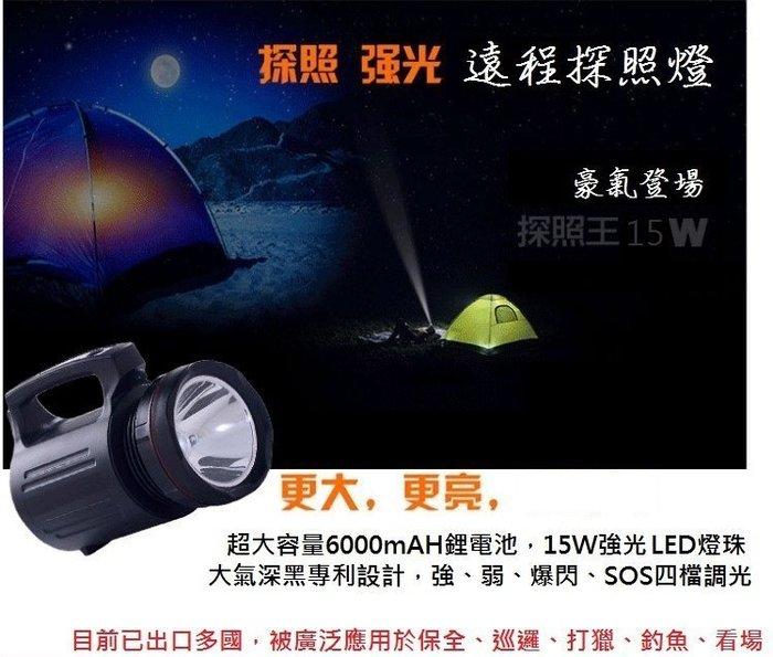 15W 升等再進化超大容量超強光 500米遠程手電筒 6000mah鋰電池手提探照燈 XML-L2露營燈海巡魚塭救難