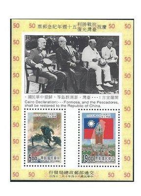 開羅會議小全張-紀 255 慶祝抗戰勝利臺灣光復五十週年紀念郵票小全張  上品