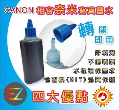 【含稅】CANON 100cc 奈米寫真 填充墨水 MX347 / MX357 / MX497 / MX477 顏色任選
