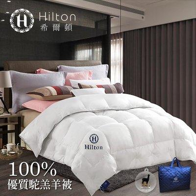 限時特價~ Hilton希爾頓VIP貴賓系列 100%頂級金標3kg白駝羔羊被  B0884-W30