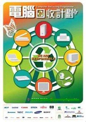 三重 台北 電腦回收 主機板回收 硬碟回收 記憶體回收 液晶回收 顯示卡回收