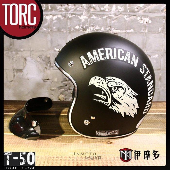 伊摩多※美國 TORC T-50 復古帽 美式 哈雷 偉士牌 GOGORO American Standard 美式彩繪