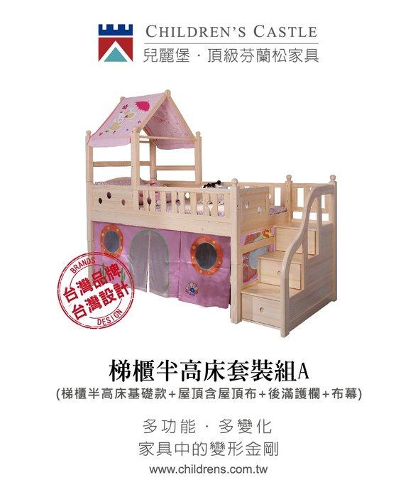 兒童床 兒童家具 多功能家具 頂級芬蘭松實木床 【梯櫃半高床套組A】*兒麗堡*