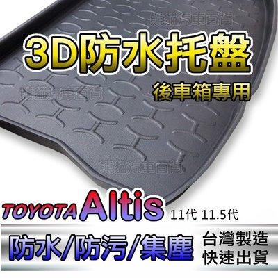 台灣製後車箱防水托盤 TOYOTA ALTIS 專車專用 後箱墊 後車箱墊 後廂墊 後車廂墊 VIOS RAV4