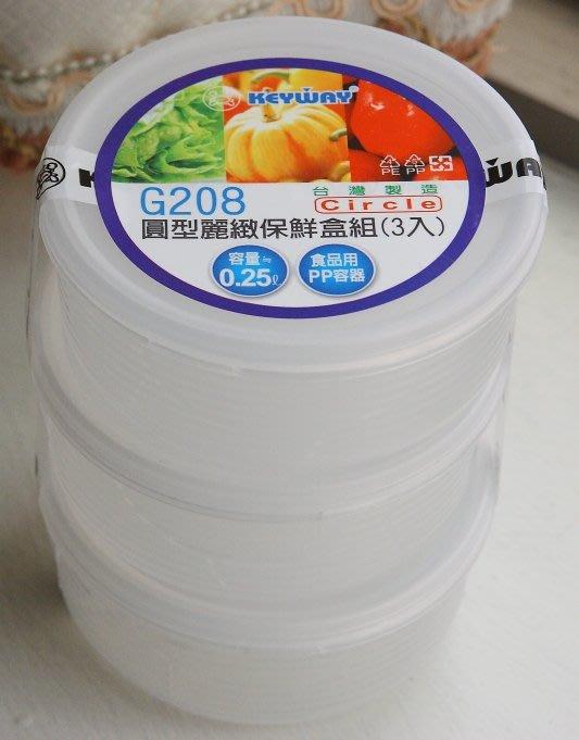 小毛收納館『KEYWAY G208 圓型麗緻保鮮盒 3入』含稅開發票 聯府 副食品 密封盒 樂扣 0.25L