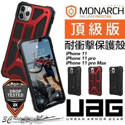 [免運] UAG iPhone 11 / 11 Pro Max Monarch 頂級版 防摔殼 手機殼 保護殼