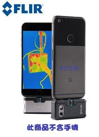 EJ工具《附發票》FLIR ONE PRO 熱顯像 相機 紅外線 測溫 IOS 安卓 無塵室 漏水 工程 唐和公司貨