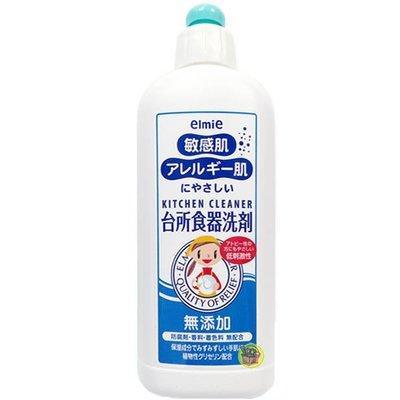 【JPGO日本購】日本製 愛兒美Elmie 敏感肌 溫和無添加食器洗劑 洗碗精 300ml #694