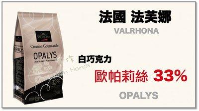 【橙品手作】冷藏寄送!法芙娜 白巧克力 33%歐帕莉絲 150公克(分裝)