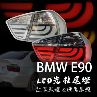 ~~ADT.車燈.車材~~BMW E90 05 06 07 08 09 前期專用 類F10 光柱尾燈一組6500