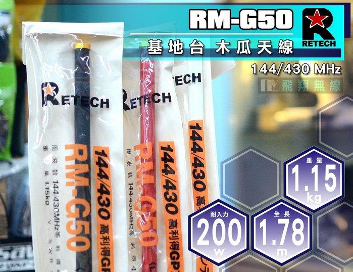 《飛翔無線3C》RETECH RM-G50 基地台 木瓜天線 全長1.78m 雙頻144/430MHz 50木瓜 黑紅白