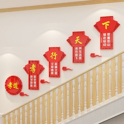 那家小屋-百善孝為先墻貼養老院墻面樓梯裝飾敬老院社區街道文化墻宣傳貼紙(規格不同價格不同)