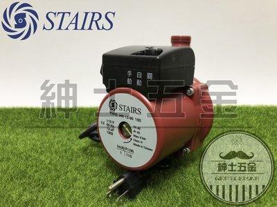 【紳士五金】斯特爾STAIRS HH15-90 熱水器 加壓泵浦 熱水專用 加壓馬達 穩壓機 MIT台灣製造