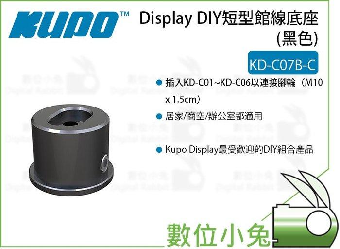 數位小兔【Kupo KD-C07B-C 短型管線底座(黑色)】DIY中島系列 管線底座 黑色底座 短型底座 KD-C07